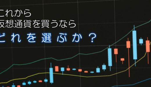 これから仮想通貨を買うならどれを選ぶか?を考える