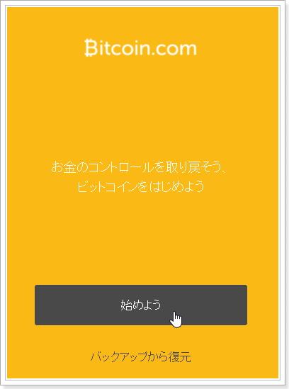 Bitcoin.comウォレットの使い方