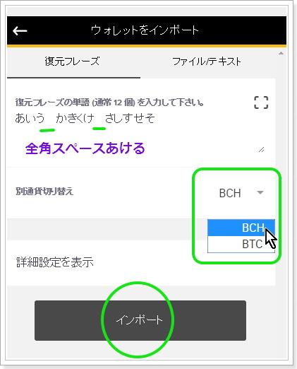 Bitcoinウォレットリカバリーシード