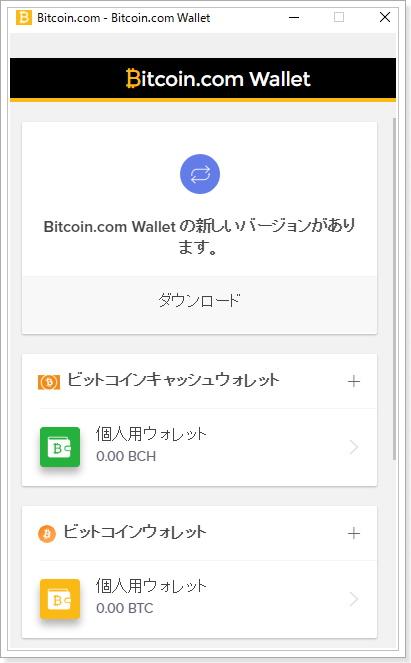 Bitcoin.comウォレットの細かい初期設定