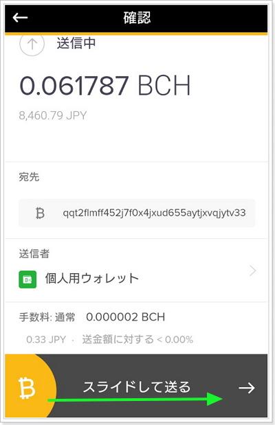 ビットコインキャッシュを送金する方法