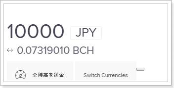 Bitcoin.comウォレットを使ったBCH決済導入