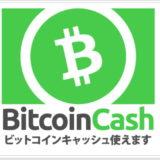 ビットコインキャッシュ(BCH)決済店無料バナー
