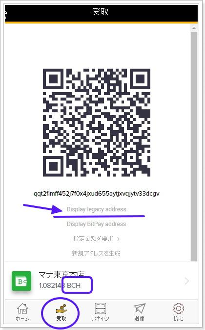 ビットコインキャッシュ(BCH)で支払いをする方法