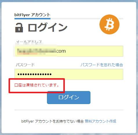 仮想通貨取引所の選び方登録方法1ビットフライヤーの口座凍結