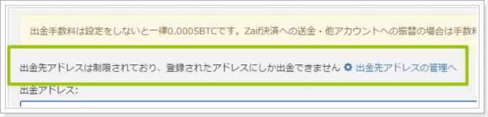 仮想通貨取引所の選び方登録方法4Zaifの出金セキュリティ