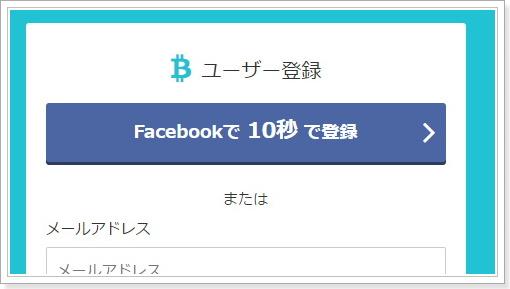 コインチェックを利用する場合の注意点フェイスブックアカウントで登録しない