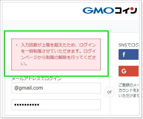 仮想通貨取引所GMOコインセキュリティ
