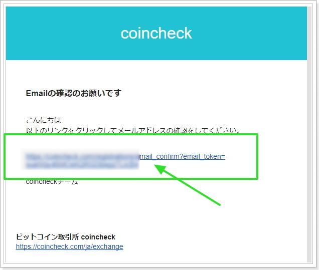 仮想通貨購入方法コインチェックメール認証