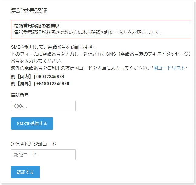 仮想通貨購入方法コインチェック電話番号確認認証
