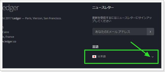 LedgerNanoS 海外公式サイトからの注文方法日本語表示