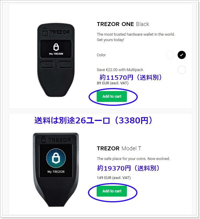 TREZOR海外公式サイト注文方法1