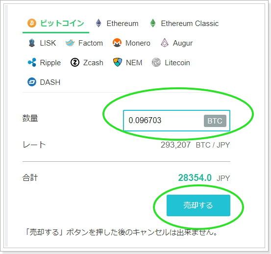 コインチェック仮想通貨の現金化方法コイン売却