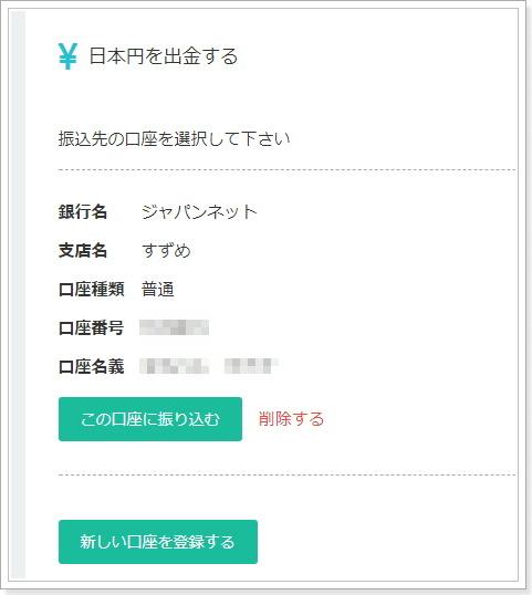 コインチェック仮想通貨の現金化方法日本円出金