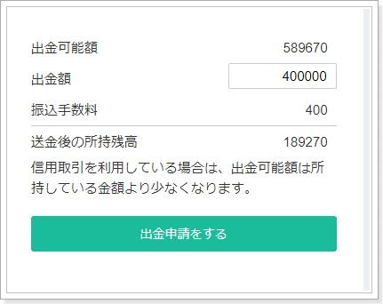 コインチェック仮想通貨の現金化方法日本円出金振込