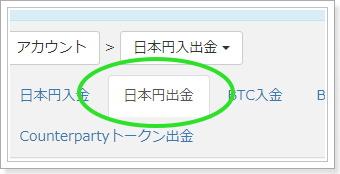 Zaif仮想通貨の現金化方法日本円出金