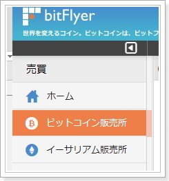 bitFlyer仮想通貨の現金化方法