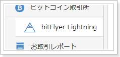 bitFlyer仮想通貨の現金化方法売買板