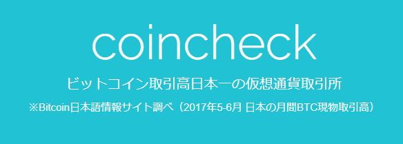 coincheck(コインチェック)仮想通貨取引所の特徴と評価