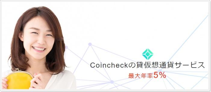 coincheckコインチェック特徴と評価貸仮想通貨サービス