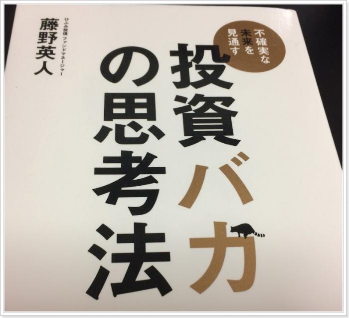 藤野英人「投資バカの思考法」を読みました