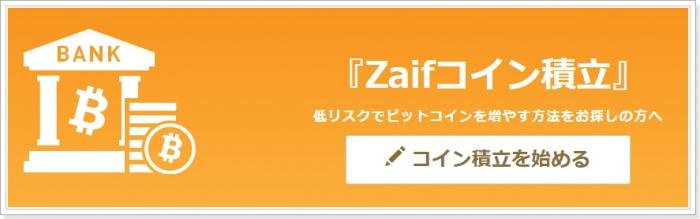 Zaif(ザイフ)仮想通貨取引所の特徴・評価コイン積み立て