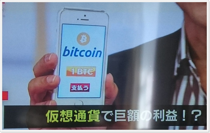 NHKクローズアップ現代「仮想通貨特集」放映内容