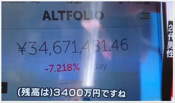 NHKクローズアップ現代「仮想通貨特集」放映内容3