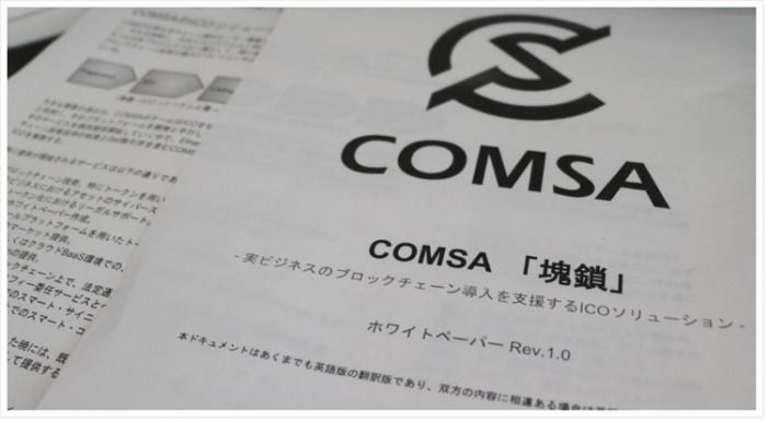 テックビューロ社ICO,COMSA投資判断