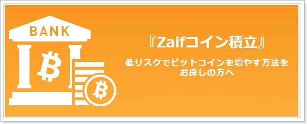 ビットコイン積み立て投資