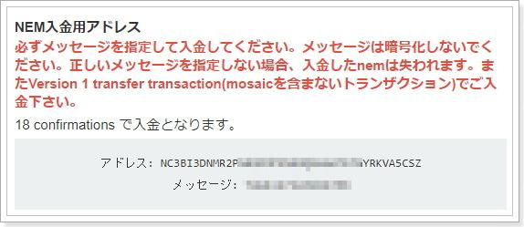 コインチェックのNEM(XEM)入金手続き