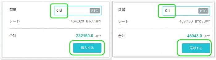ビットコイン簡単売買