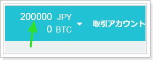 ビットコインの購入方法,仮想通貨取引所の入金処理