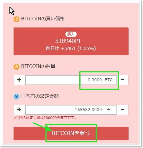 ビットコイン購入方法,Zaif簡単売買