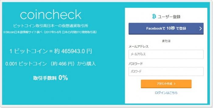 Ethereum(イーサリアム)購入方法手順,アカウント登録