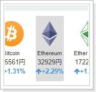 Ethereum(イーサリアム)購入方法