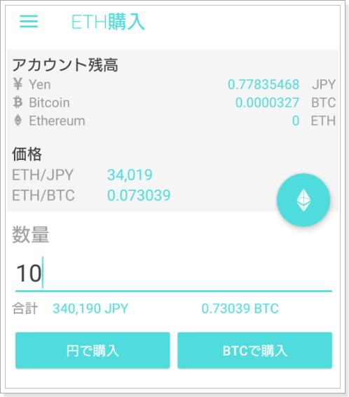 Ethereum(イーサリアム)購入方法スマホ