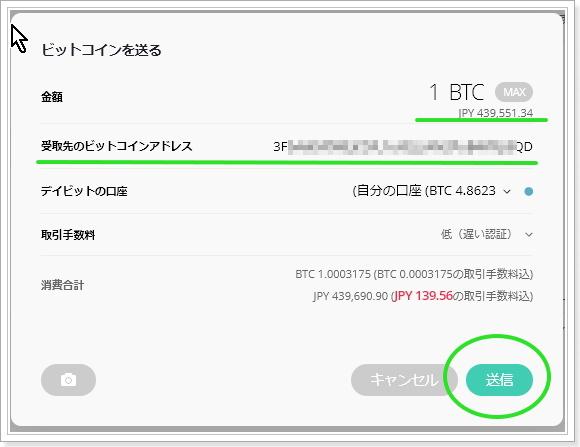ハードウェアウォレットの使い方LedgerNanoSビットコイン送信