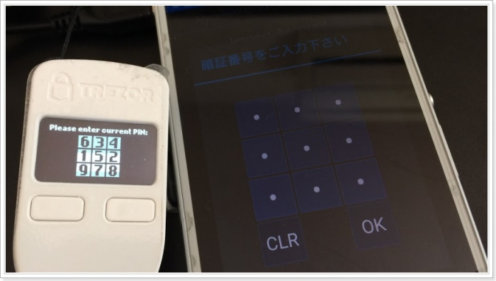 ハードウェアウォレットTREZORはAndroidスマートフォンで使用できる