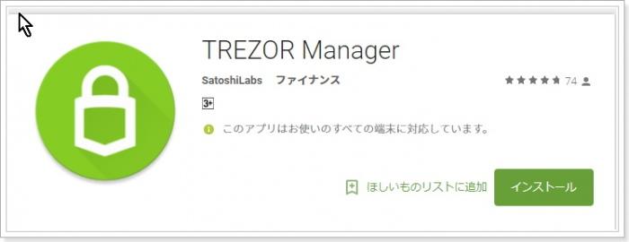 TREZORマネージャーAndroidスマートフォンアプリ