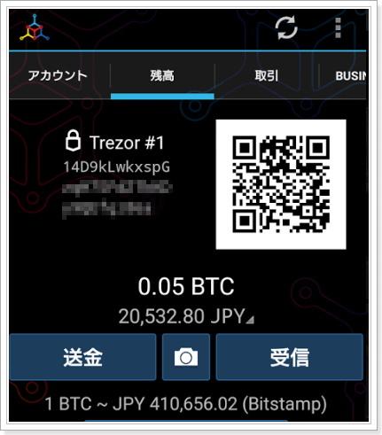 AndroidスマートフォンでTREZOR(ハードウェアウォレット)を使う方法,Myceliumウォレット設定