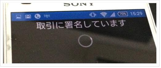 AndroidスマートフォンでTREZOR(ハードウェアウォレット)を使う方法,Myceliumウォレット設定,ビットコイン送金