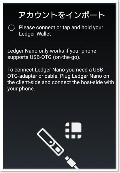 AndroidスマートフォンでTREZOR(ハードウェアウォレット)を使う方法,Myceliumウォレット設定,LedgerNanoS