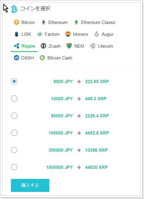 仮想通貨購入方法コインチェッククレジットカード購入