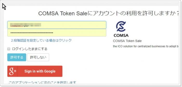 COMSAのICO参加方法、Zaifトークンで支払い