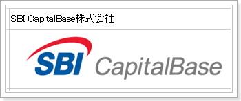SBICapitalBaseキャピタルベースとCOMSAの関係