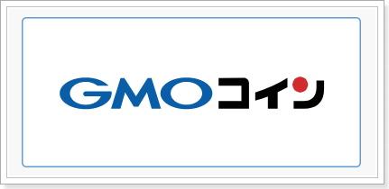 仮想通貨GMOコイン,bitFlyer比較