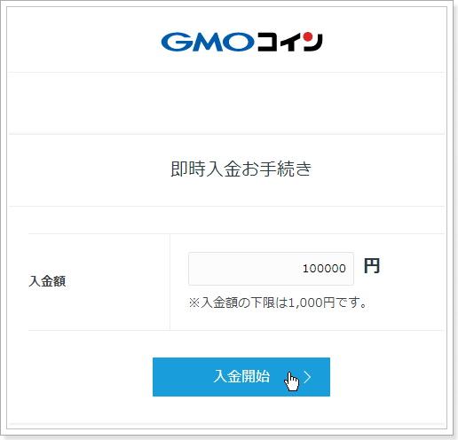 GMOコインでの仮想通貨購入方法入金方法