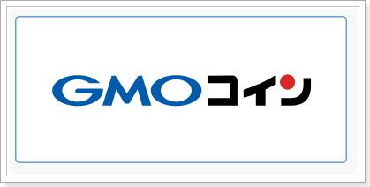 GMOコイン口座開設購入方法
