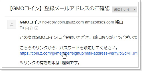 GMOコイン口座開設購入方法メールアドレス登録